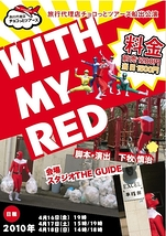 「with my Red」ツアー