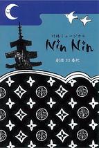竹林ミュージカル『NinNin』