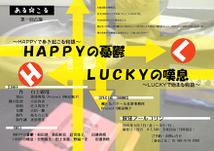 『HAPPYの憂鬱』 『LUCKYの嘆息』