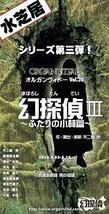 「幻探偵3」