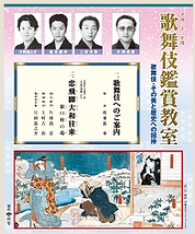 歌舞伎鑑賞教室