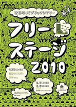 世田谷パブリックシアターフリーステージ2010