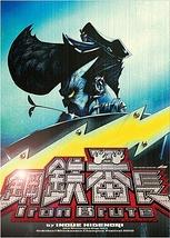 鋼鉄番長 ★大阪公演・福岡公演も三宅弘城が【兜剛鉄】を演じます。