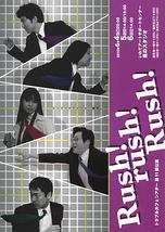 Rush! rush! Rush!