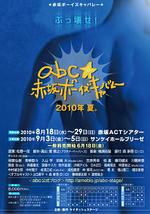 abc★赤坂ボーイズキャバレー