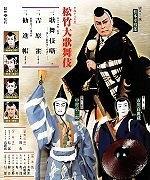 平成18年度松竹大歌舞伎