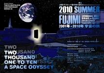 2001年-2010年宇宙の旅