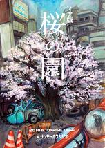 ノア版 桜の園
