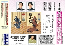第十五回 南座 歌舞伎鑑賞教室