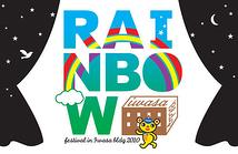 『Rainbowフェス2010 in 岩佐ビル』