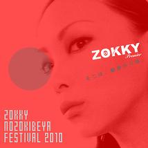 ZOKKYののぞき部屋演劇祭2010