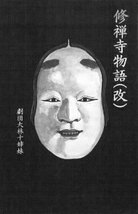 『修禅寺物語・改』
