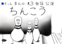ちんこ う (沈降)