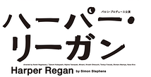 ハーパー・リーガン