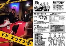 「ドアーズライブ+(プラス)」