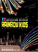RAINBOW KIDS ~花束のように抱きたい~