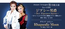 ジプシー男爵 -Der Zigeuner-baron-