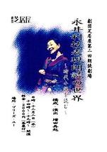 永井利枝表現朗読の世界
