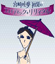 宮崎吐夢 初夏のエロティック・リサイタル