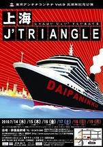 『上海J'TRIANGLE』