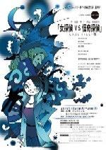 『女探偵 vs 怪奇探偵』~Case File:鬼~