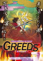 GREEDS