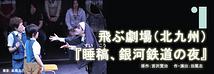 飛ぶ劇場『睡稿(すいこう)、銀河鉄道の夜』