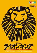 ライオンキング【東京】【2020年7/15から公演再開】