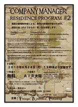 関西小劇場制作者による、関西小劇場制作者のための、 相談の会(のようなもの)第二回