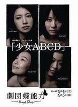 少女ABCD