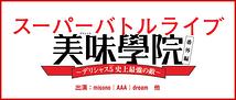 舞台版「美味學院〜デリシャス學院〜」