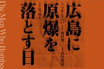 広島に原爆を落とす日