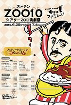 「ZOO10(ズーテン)」