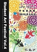 TangPeng30 Bグループ公演