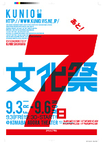 KUNIO07『文化祭』