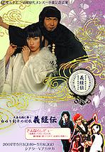 「五条大橋に舞う白ゆり剣士の羽衣 義経伝」 「さよならレビュー ~妖精パックがリンちゃんが、銀河鉄道に乗ってルドビコの星を大冒険!~」