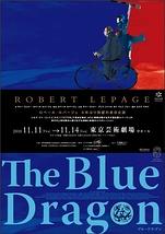 The Blue Dragon - ブルードラゴン