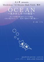 OCEAN ~失われし七つの秘宝~