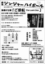 ご栄転 The Last Day
