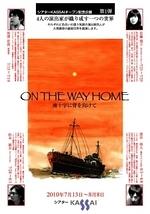 8/3~8/8「ON THE WAY HOME」(深谷明大演出)