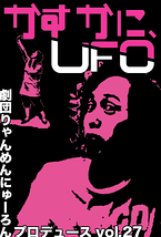 かすかに、UFO