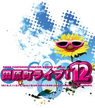 田原町ライブ!12