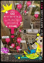 ロロ vol.4 ボーイ・ミーツ・ガール