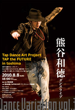 Tap Dance Art Project 『TAP the FUTURE 』 in toshima