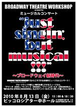 """ミュージカルコンサート""""just singin', but musical"""""""