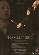 『ハムレット』2010