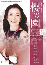 櫻の園~喜劇四幕~
