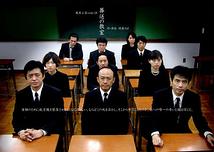 葬送の教室