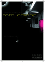 total eclipseートータル・エクリプスー