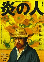 Vincent Van Gogh 炎の人【東京公演中止】